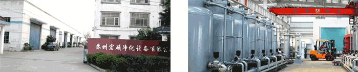 苏州宏硕净化设备有限公司.png